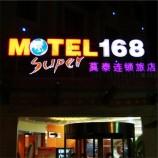 사용자 지정 옥외 광고 아크릴 LED 호텔 사인 보드